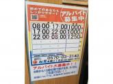 松屋 本郷三丁目店◆8~13時で働ける方大歓迎!!