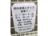 院内清掃スタッフ急募!!