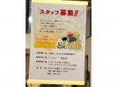 海南チキンライス夢飯 西荻窪本店でホールキッチンスタッフ募集