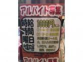 土日:勤務OK♪『マツモトキヨシ 成増店』で働きませんか?
