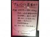 賄い付き☆TAMARIBA 花小金井店でアルバイト募集中!