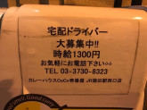 カレーハウス CoCo壱番屋でドライバー募集中!