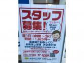 あなたらしく働ける☆ポニークリーニング店舗スタッフ募集中!