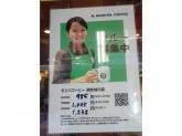 コーヒーの匂いに包まれて働ける☆カフェスタッフ募集中!