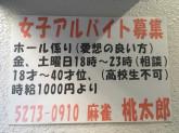 麻雀 桃太郎 ホールスタッフ募集中!