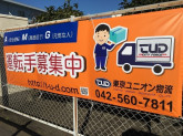 東京ユニオン物流株式会社 伊奈平事業所で運転手募集中!