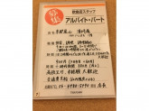 京都嵐山 清修庵 つかしん店☆スタッフ募集!食事補助あり♪