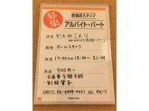 『かんみこより 尼崎つかしん店』で喫茶店スタッフ募集中!