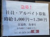 ◆ガーリックガーリック◆にて社員・アルバイト募集中!