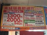 未経験歓迎♪ダイコクドラック 十三駅西口店でスタッフ募集中!