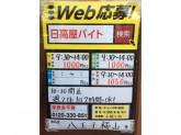【履歴書不要】日高屋 八王子横山店で一緒に働いてみませんか?
