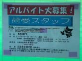 宅配便ロッカー 西浅草センターでアルバイト募集中!