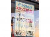 南京亭 東大和店で中華料理店スタッフ募集中!