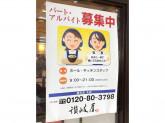 讃岐屋 tina court 廿日市店でスタッフ募集中!