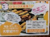 未経験OK♪串カツ田中 武蔵小山店でスタッフ募集中!