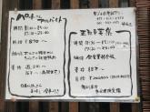 <三代目おうどんや 饂の神>でアルバイト・正社員募集中!