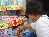 ダイコクドラッグ 小樽堺町駐車場前店
