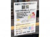 ピュアクリーニング 光町店で洋服のお直しスタッフ大募集!