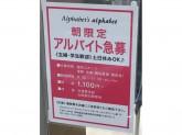 Alphabet's alphabetで販売・作業スタッフ☆
