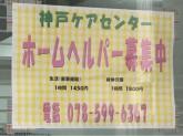 神戸ケアセンターでホームヘルパー募集中!