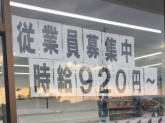 セブン-イレブン 東郷町和合北蚊谷店で従業員募集中!
