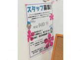 クリーニングRubyイズミヤ法円坂店スタッフ募集!