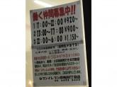 セブン-イレブン 尼崎浜3丁目店でスタッフ募集中!