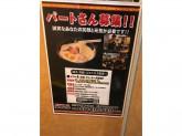 とんこつらーめん博多風龍 神田西口店でラーメン店スタッフ急募