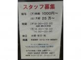 らーめん 会(かい) 神戸本店でスタッフ募集中!