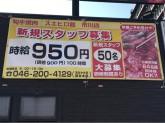 焼肉スエヒロ館 市川中山店で元気にお仕事しませんか?