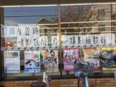 セブン-イレブン 葛飾奥戸3丁目店でコンビニスタッフ募集中!