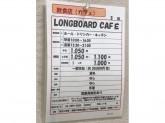 ロングボード・カフェ 将来カフェ開きたい方、短時間希望の方も