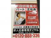 HAIR SALON IWASAKI春日野道店で美容師募集中
