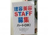 『スター理容 新長田店』で一緒にお仕事しませんか?