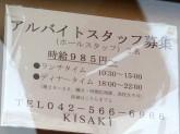 シフト応相談♪イタリアンKISAKIでスタッフ募集中!
