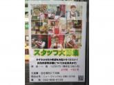 ニュー・クイック セレオ西八王子店で精肉店スタッフ募集中!