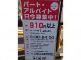 さん天 京都醍醐店でアルバイト募集中!