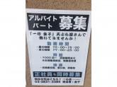 未経験歓迎☆一心 金子で天ぷら屋スタッフ募集中!