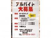 【とんかつまるや】調理補助、ホールスタッフ 時給1100円~