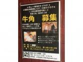 焼肉好き歓迎☆牛角 和合153広場店でアルバイト募集中!