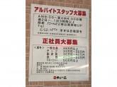 天下一品 竹田店でスタッフ募集中!