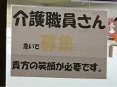 訪問介護サービス かずサポート竹田で介護職員さん急募!!