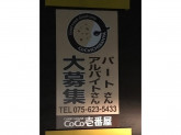 CoCo壱番屋 伏見区横大路店でアルバイト募集中!