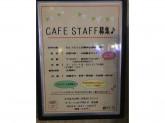 コーヒーショップボルサ 住吉店で調理・接客スタッフ募集中!