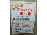 京もつ鍋ホルモン朱々 東三国店 アルバイト募集中!