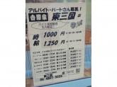 吉野家 東三国店でスタッフ募集中!食事補助有!
