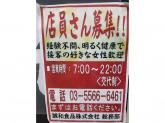 経験不問!駅ナカそば屋さんスタッフ募集。都そば(京成高砂店)