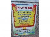【急募】週2~OK☆カラオケコンシェルジュのスタッフ