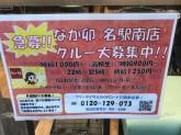 日本語が理解でき、話せる外国籍Cr歓迎!なか卯で店員募集中!