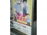 学生・高校生歓迎☆1日3h~OKのCoCo壱番屋で働こう!